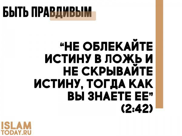 Правила поведения, упомянутые в Священном Коране