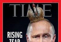 Путин в царской короне попал на обложку журнала Time