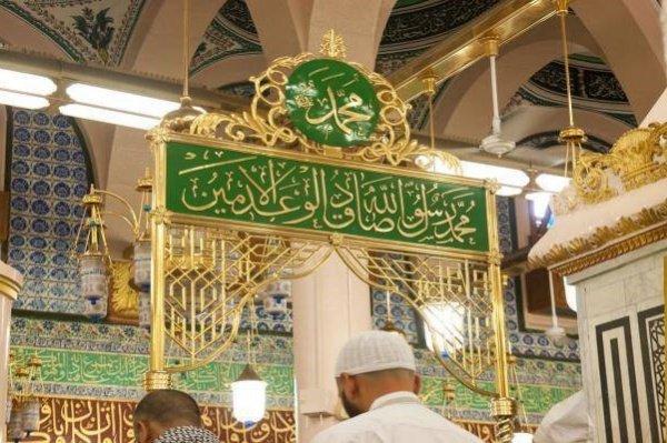 Поклонение у могилы Пророка (ﷺ)
