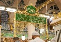 Поклонение, совершаемое у могилы Пророка (ﷺ)
