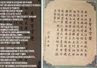 Вы такого не видели: хвалебная ода Пророку Мухаммаду (мир ему) от китайского императора