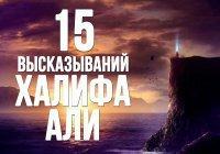 15 высказываний халифа и двоюродного брата Пророка Мухаммада (мир ему)