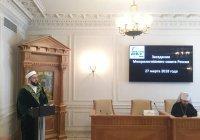 Муфтий принял участие в заседании Президиума Межрелигиозного совета в Москве