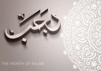 Возвращение к Аллаху в месяц Раджаб