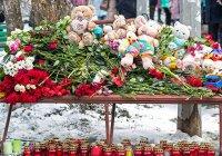 Сегодня в России – национальный траур по жертвам трагедии в Кемерово