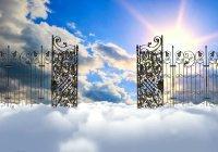 Для этого человека откроются все 8 ворот рая, и он войдет в какую пожелает