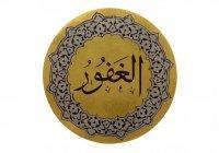 Прекрасные имена Аллаха: «Аль-Гафур»