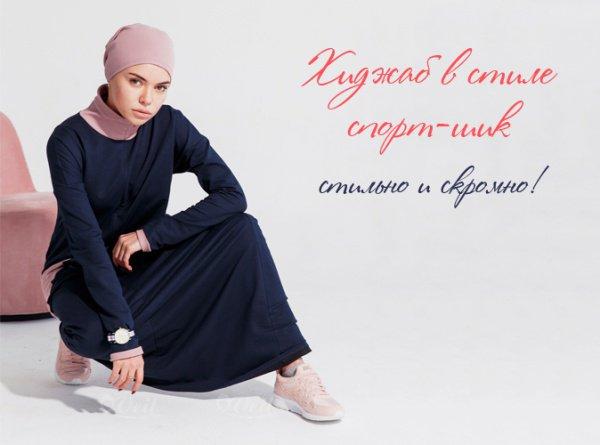 Хиджаб в стиле спорт-шик – стильно и скромно