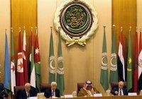 Саммит Лиги арабских государств пройдет в Саудовской Аравии