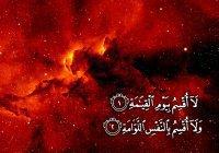 Что скажет Аллах в День воскресения?