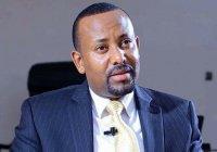 Мусульманин впервые возглавил правительство Эфиопии