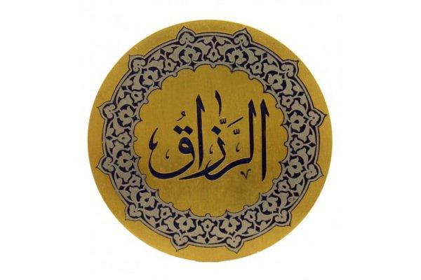 """Прекрасные имена Аллаха: """"Ар-Раззак"""""""