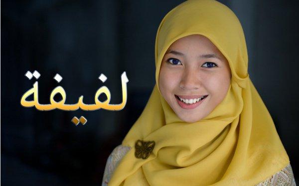 Необычное женское мусульманское имя и его значение
