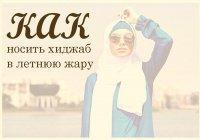 Как носить хиджаб в летнюю жару?