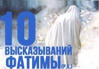 10 высказываний дочери пророка Мухаммада (мир ему), которые сохранились сквозь века