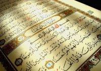 «Казанский Коран» могут включить в список ЮНЕСКО