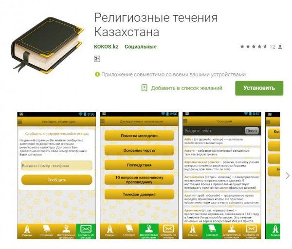 Новое мобильное приложение в Казахстане.