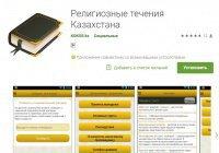 В Казахстане запустили мобильное приложение, распознающее экстремизм