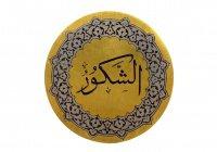Прекрасные имена Аллаха: «Аш-Шакур»