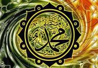 Прекрасные имена пророка Мухаммада (ﷺ)
