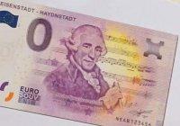 Банкноту необычного номинала выпустили в Австрии