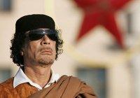 Власти Ливии прекратили преследование соратников Муаммара Каддафи