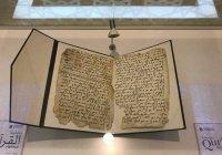 Древнейший в мире Коран покажут в Дубае