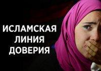 """Исламская линия доверия: """"Муж запретил общаться с родителями ..."""""""