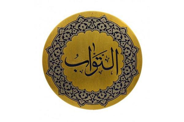 «Ат-Тауваб»