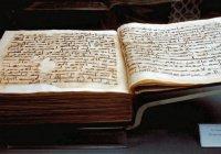 10 древнейших рукописей Корана, сохранившиеся до наших дней