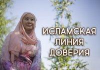 """Исламская линия доверия: """"Как после развода вновь построить отношения с мужчиной?"""""""