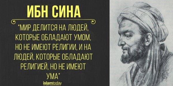 Мудрые высказывания Авиценны о медицине, науке и вере в Бога