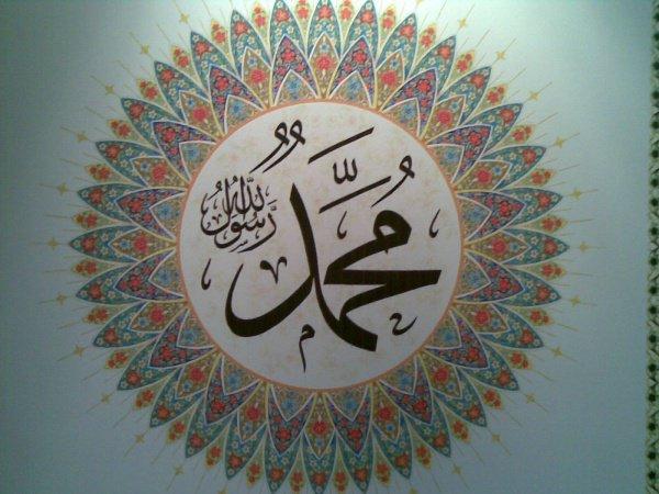 Мухаммад (да благословит его Аллах и приветствует).