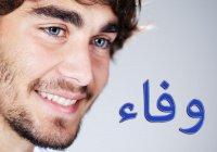 Мужское мусульманское имя со значением «верность»