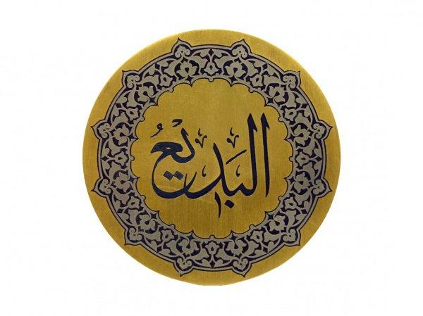 Прекрасные имена Аллаха: «Аль-Бади»