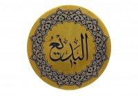 Прекрасные имена Аллаха: «Аль-Бади'»