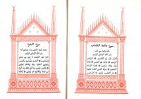 Из истории типографских изданий Корана