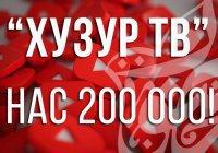 """Количество подписчиков Youtube-канала """"ХузурТВ"""" превысило 200 000 человек"""