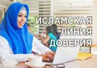 """Исламская линия доверия: """"Муж не разрешает мне работать..."""""""