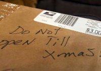 20-летняя посылка вернулась к отправителю в США