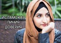 """Исламская линия доверия: """"Хочу замуж и детей, но не могу никого найти..."""""""