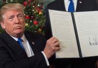 Саудовский король осудил решение Трампа по Иерусалиму
