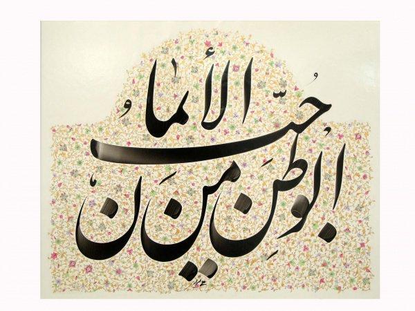 Сотни работ лучших каллиграфов мира представлены в ОАЭ.