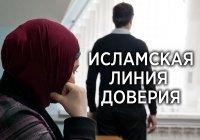 """Исламская линия доверия: """"Муж считает меня неинтересной и пустой..."""""""