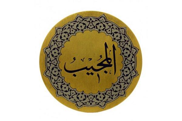 Прекрасные имена Аллаха: «Аль-Муджиб»