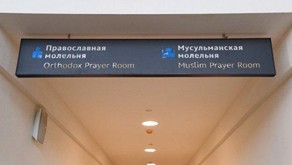 Молельные комнаты оборудованы для мусульман и христиан.