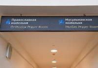 Мусульманская молельня открылась в аэропорту Симферополя