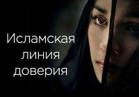 """Исламская линия доверия: """"Я разрушила свое счастье…"""""""