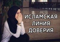 """Исламская линия доверия: """"Муж переписывается с другими девушками..."""""""