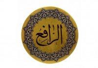 Прекрасные имена Аллаха: «Ар-Рафи'»